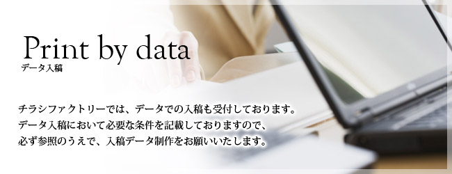 データ入稿