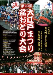 大江戸盆まつり ポスター&パンフレット