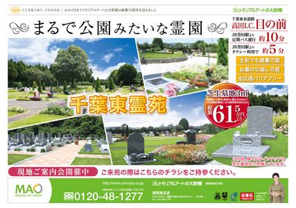 制作実績 公園墓地
