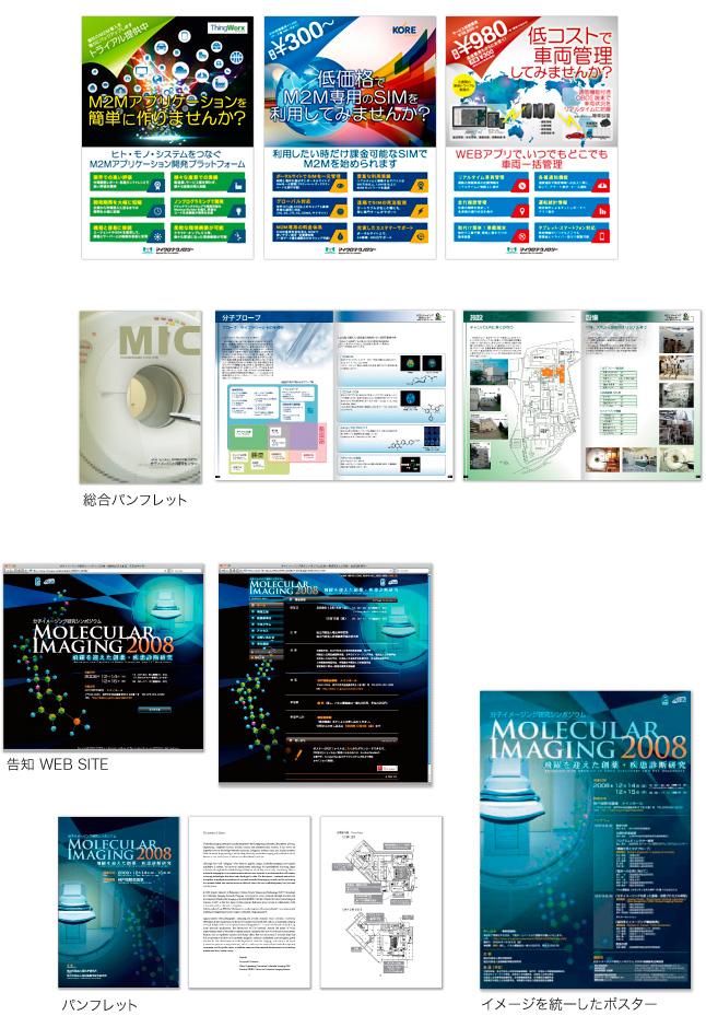 専門系パンフ、ホームページ、ポスター