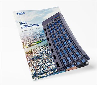 多田建設株式会社 様 採用向けパンフレットデザイン